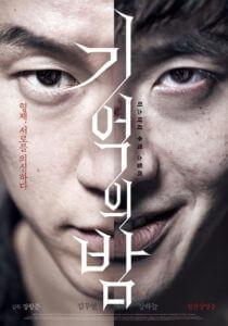 forgotten movie poster